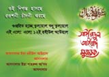 Wallpaper for Ahle Sunnat Wal Jamat or Sunni Muslim